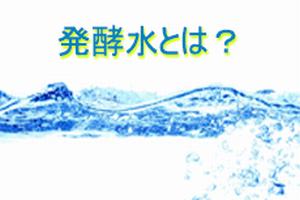 発酵水とは?リンク